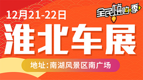 2019第九届淮北惠民车展