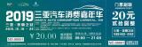 2019三亚汽车消费嘉年华全攻略|戳底部二维码免费送门票