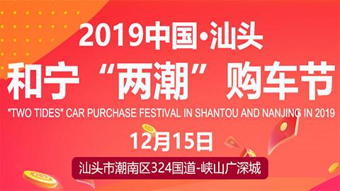 """2019汕头和宁""""两潮""""购车节"""