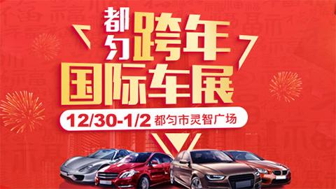 2020都匀跨年国际车展