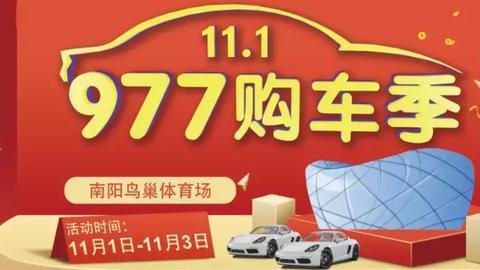 2019南阳FM977交通广播秋季汽车文化节