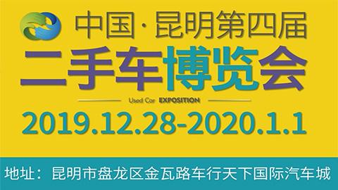 2019中國昆明第四屆二手車博覽會