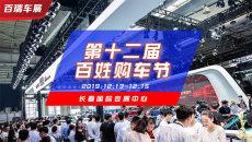 12.13-15长春第十二届百姓购车节强势来袭