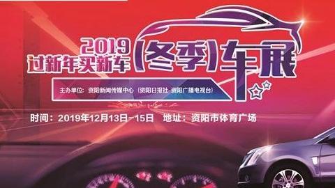 2019資陽冬季車展
