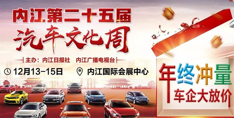 內江汽車文化周
