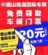 2019唐山南湖車展上汽車如此降價