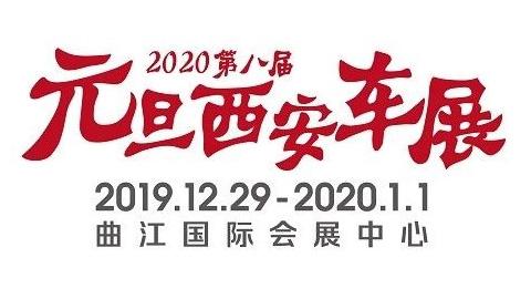 2020第八届元旦西安车展