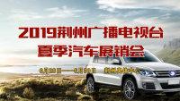 2019荆州广播电视台夏季车展即将开幕!