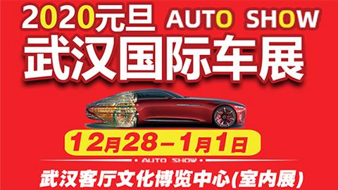 2020元旦武漢國際汽車博覽會