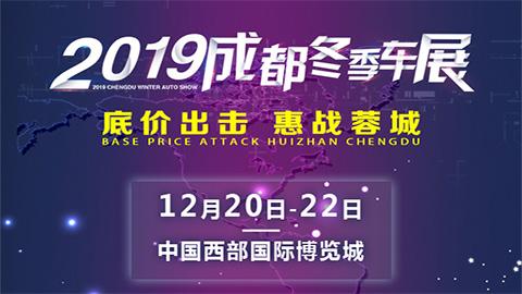 2019成都冬季车展