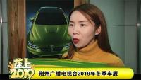 2019荆州广电冬季车展即将开幕!