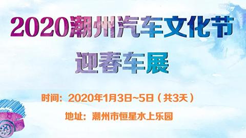 2020潮州汽车文化节——迎春车展