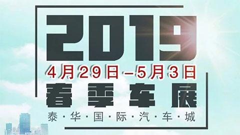 2019定西第三届五一春季大型车展
