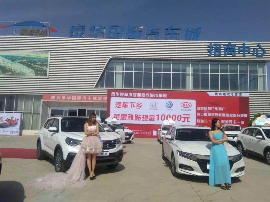 五一購車正當時,泰華國際汽車城隴西春季車展火熱進行