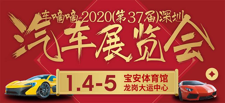 深圳汽车展览会