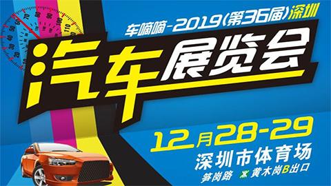 2019(第36屆)深圳汽車展覽會