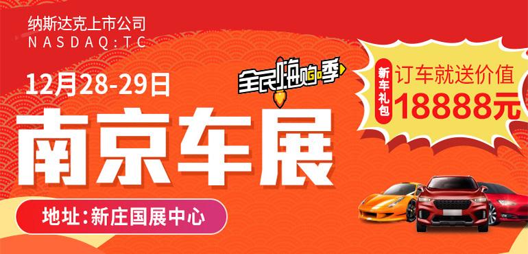 南京惠民車展