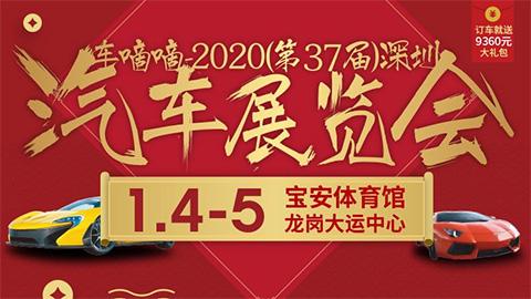2020(第37届)深圳汽车展览会