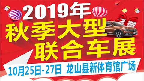 2019龍山秋季大型聯合車展