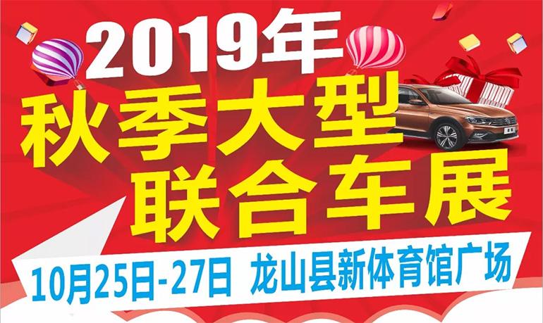 龍山秋季車展