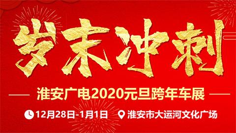 淮安广电2020元旦跨年车展