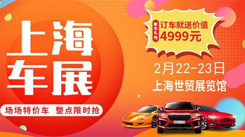 2020上海第二十三屆惠民車展