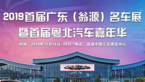 2019首届广东(翁源)名车展暨首届粤北汽车嘉年华