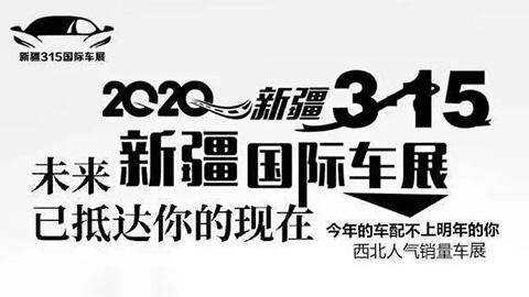 2020新疆315国际车展