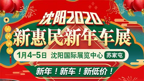 2020沈阳新惠民新年车展