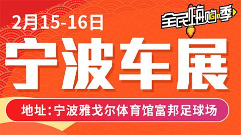 2020第三十届宁波车展