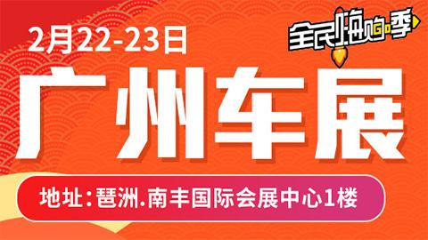 2020广州惠民团车节暨春季羊城车展
