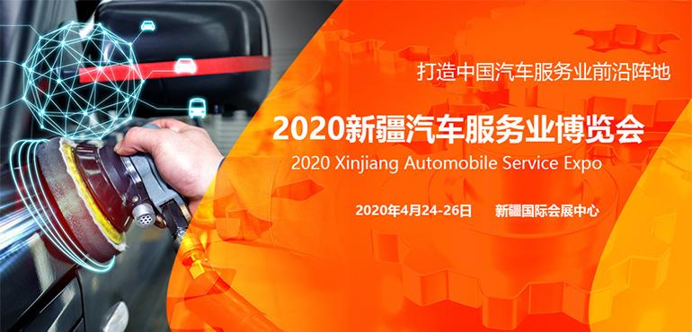 新疆汽车服务业博览会
