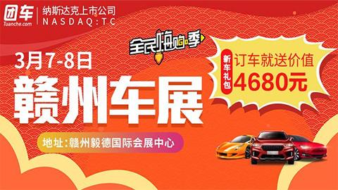 2020新春开门红暨赣州车展