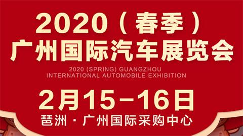 2020(春季)廣州國際汽車展覽會