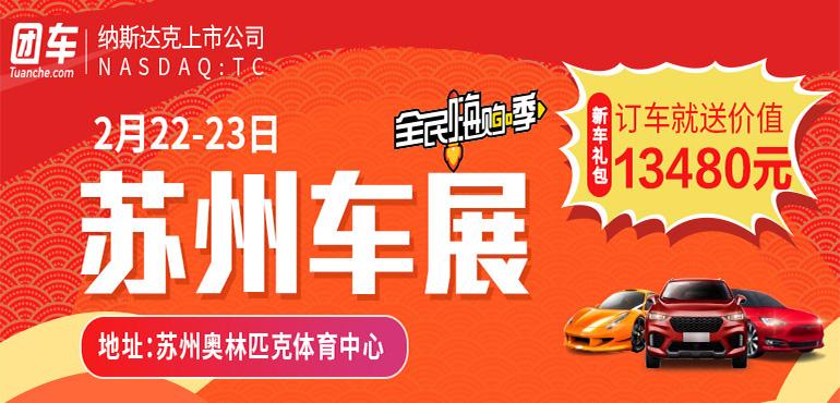 苏州新春车展