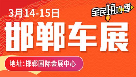 2020邯郸春季车展
