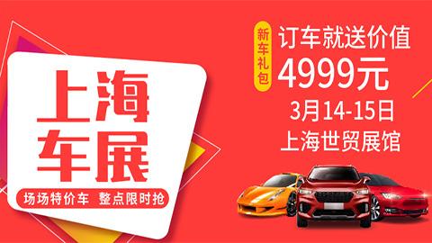 2020上海第二十五屆惠民車展