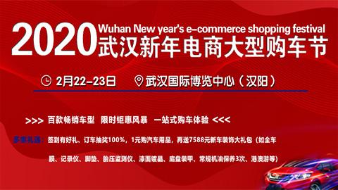 2020武汉新年电商大型购车节