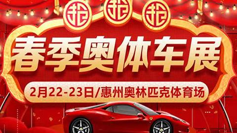 2020年惠州新春奥体车展