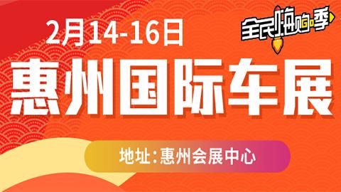 2020惠州国际车展