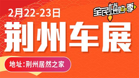 2020第七届荆州车展