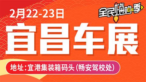 2020第十九届宜昌车展