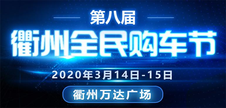 衢州购车节