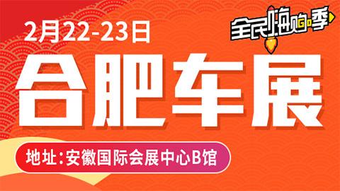 2020汽车嘉年华暨合肥第57届车展