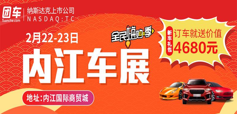 2020第四届内江车展将于2020年2月22日至23日在四川内江国际商贸城盛大举行!