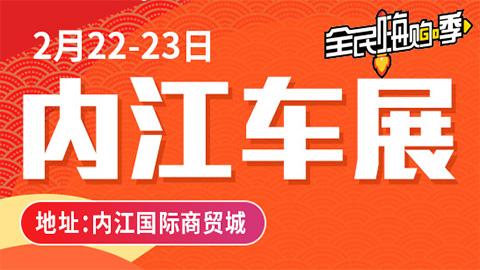 2020第四届内江车展