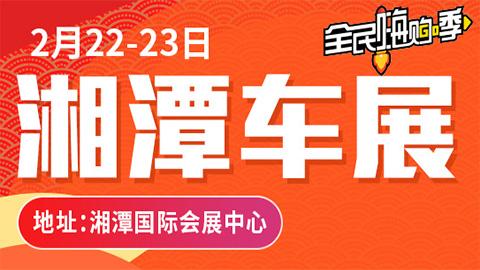 2020第七屆湘潭車展