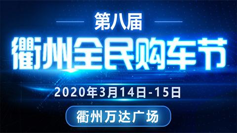2020第八届衢州全民购车节