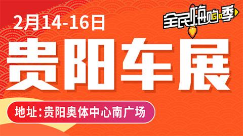 2020新春购车季暨贵阳第24届车展