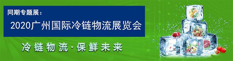 广州物流展
